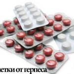 Таблетированные препараты от герпеса
