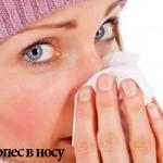 Как лечить герпес в носу?