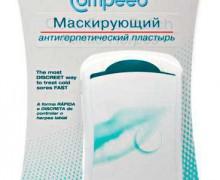 Противогерпетический пластырь
