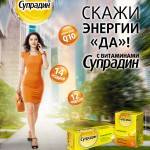 Инструкция по применению витаминого комплекса Супрадин