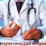 Лечение постгерпетической невралгии