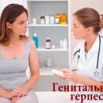Основные методы лечения полового герпеса