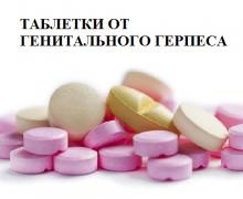 таблетки от генерального герпеса