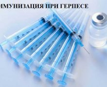 Вакцина при герпесе