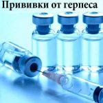 Прививка от герпеса
